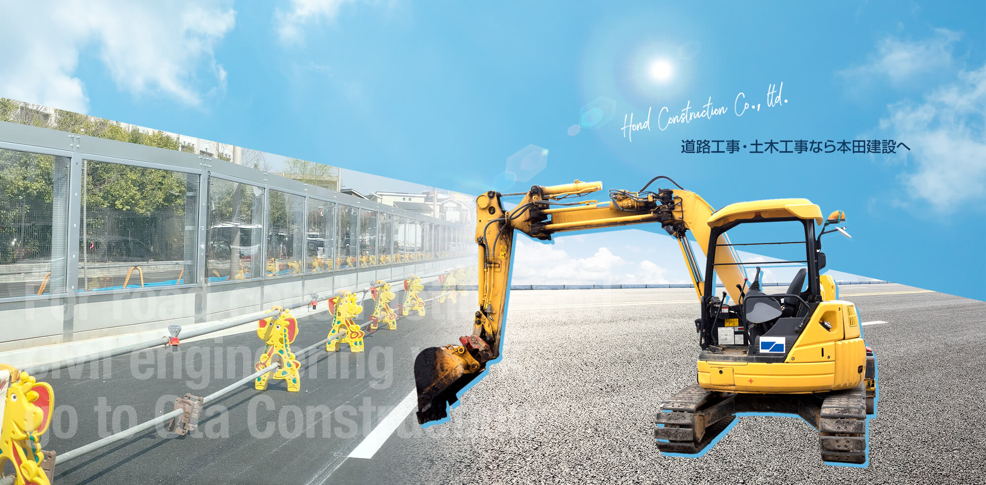 道路工事・土木工事なら本田建設へ